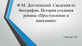 """Презентация на тему: """"Ф.М. Достоевский. Сведения из биографии. История создания романа «Преступление и наказание»"""""""