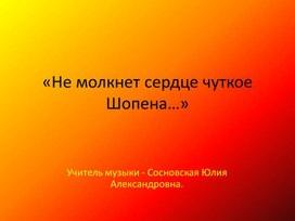 Урок Не смолкнет сердце чуткое Шопена
