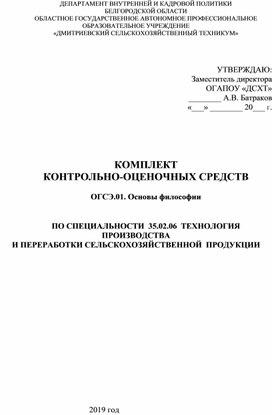 Контрольно-оценочные средства по ОГСЭ.01 Основы философии