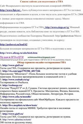 Список сайтов для подготовки к ГИА
