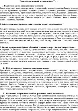 Тест 11 класс Чередование гласной в корне слова (1)