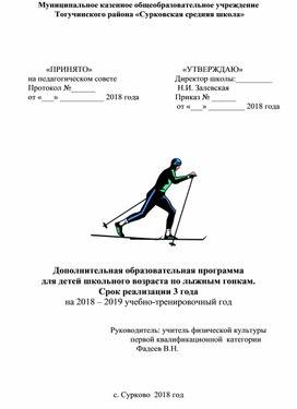 Дополнительная образоватнльнаяпрограмма для детей школьного возраста по лыжной подготовке
