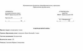 Рабочая программа по литературному чтению 1 класс Школа России