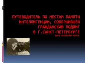 Путеводитель по местам памяти петербургской интеллигенции
