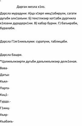 КВН на даргинском языке