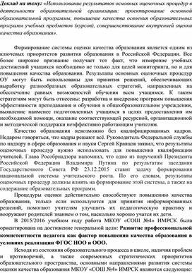 Доклад на тему: «Использование результатов основных оценочных процедур в деятельности