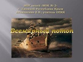 """Презентация к уроку ОПКК """"Всемирный потоп"""""""