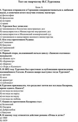 Тест по творчеству И.С.Тургенева.