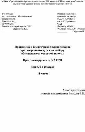 """Рабочая программа краткосрочных курсов """"Программируем в Scratch"""""""""""