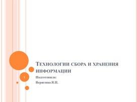 Технологии сбора и хранения информации