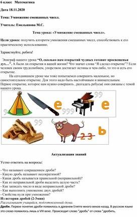 """Конспект урока по математике 6 класс на тему """" Умножение смешанных чисел"""" автор Мерзляк"""