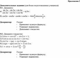 1Повторение тригонометрических формул Приложение 2
