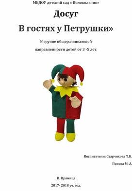 Досуг «В гостях у Петрушки» В группе общеразвивающей  направленности детей от 3 -4 лет.