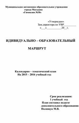 Индивидуальный образовательный маршрут.Чегуров Фёдор.
