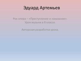 """Авторская разработка урока музыки для 8х классов по теме: """" Рок-опера  Э. Артьемьева """"Преступление и наказание"""""""