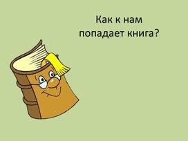 "Презентация ""Как к нам поподает книга"""