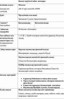 """М.Әуезов """" Көксерек"""""""