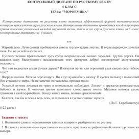 """Контрольный диктант по теме """"Морфемика"""", 5 класс"""