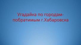 """Игровой проект """"Угадайка"""" по городам-побратимам Хабаровска"""