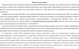 Редукционно-развивающая программа с ОВЗ