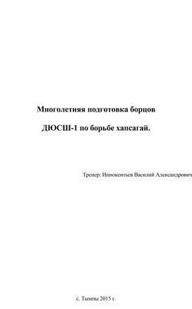 """""""План многолетней подготовки борцов"""""""