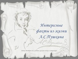 """Презентация """"Интересные факты из жизни А.С.Пушкина"""""""