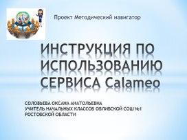 """Презенация """"Инструкция по использованию сервиса Calameo"""""""