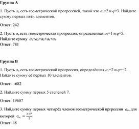 Приложение 4 (Уровневые задания)
