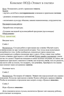 Конспект НОД «Этикет в гостях»