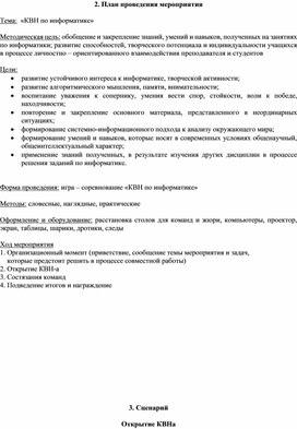 КВН по информатике.doc