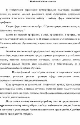 Разработка занятия предпрофильного курса  «Права, свободы и обязанности граждан России»