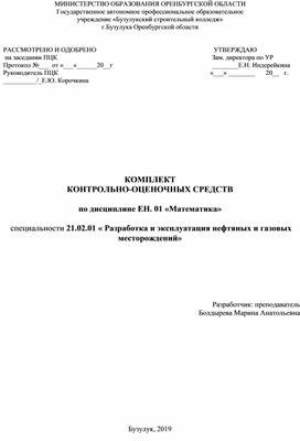 КОМПЛЕКТ КОНТРОЛЬНО-ОЦЕНОЧНЫХ СРЕДСТВ    по дисциплине ЕН. 01 «Математика»