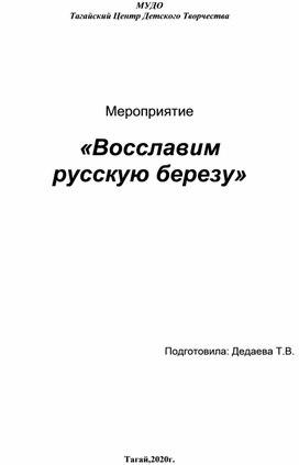 """Мероприятие """"Восславим Русскую берёзку"""""""