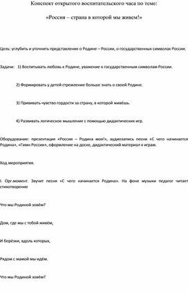 """Воспитательский час """"Россия - страна в которой мы живем"""""""