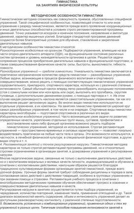 ГИМНАСТИКА НА ЗАНЯТИЯХ ФИЗИЧЕСКОЙ КУЛЬТУРЫ