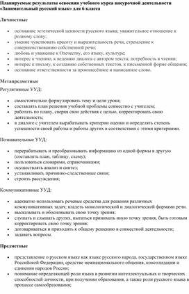 Учебный курс внеурочной деятельности «Занимательный русский язык» для 6 класса.