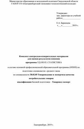 Комплект контрольно-измерительных материалов для оценки результатов освоения  программы УД ОП 03. СТАТИСТИКА