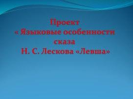 """Презентация """"Проект « Языковые особенности сказа Н. С. Лескова «Левша»"""