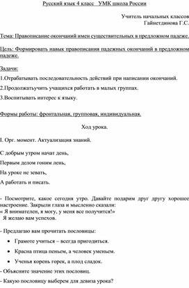 Открытый урок по русскому языку с ИКТ