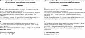Урок 3__Приложение 1_Условия задач