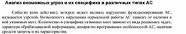 Анализ возможных угроз и их специфика в различных типах АС.docx