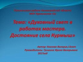 Достояние села Курмыш