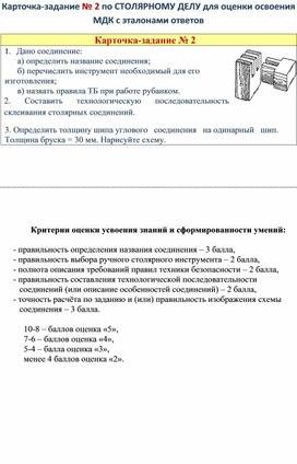 Карточка-задание № 2 по СТОЛЯРНОМУ ДЕЛУ для оценки освоения МДК с эталонами ответов