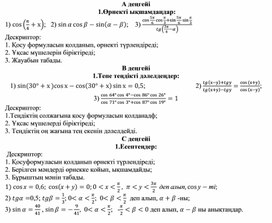 1.3_9_Қосу формуласы_Қосымша-2