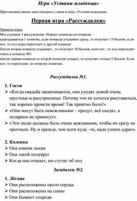 """Классный час """"День матери"""""""