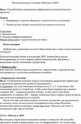 """Педагогическая гостиная """"Погода в ДОУ"""""""
