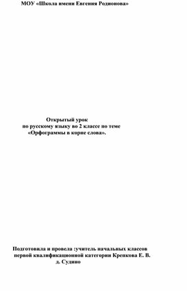 """Конспект урока по русскому языку во 2 классе на  тему: """"Орфограммы в корне слова"""""""