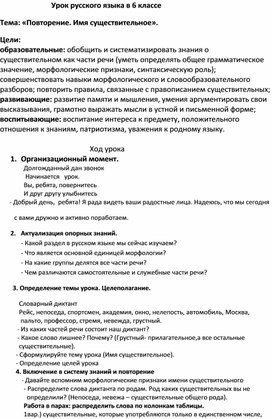 """Конспект урока по русскому языку на тему """"Имя существительное"""" 6 класс"""