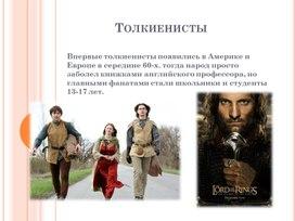 Толкиенисты