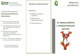 11 правил работы с гиперактивными детьми